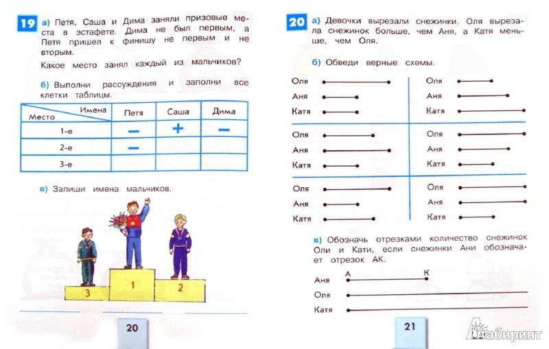 Ответы на задачи для 8 класса по математике