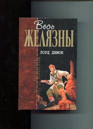 Скачать книгу роджер желязны роберт шекли история рыжего демона 1313450