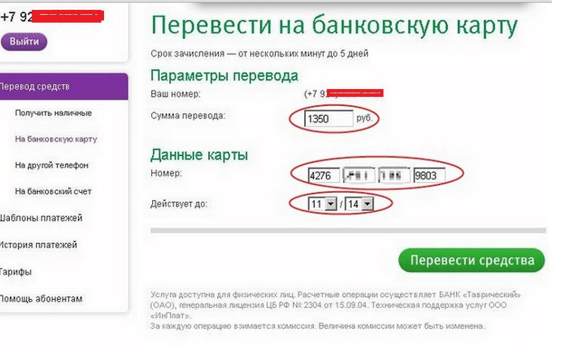 Одноразовый виртуальный номер телефона для звонков