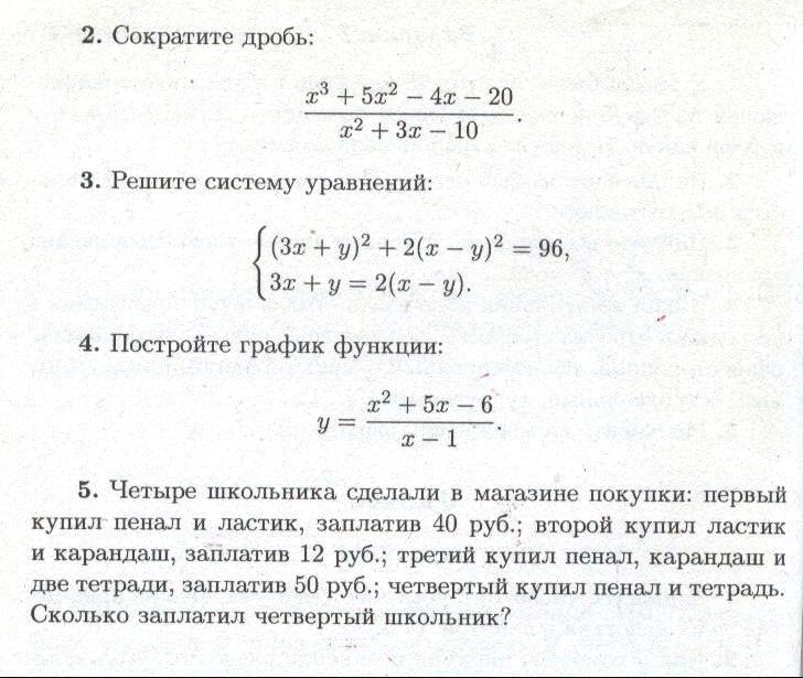 Задания с решениями олимпиадных заданий по математике 7 класс
