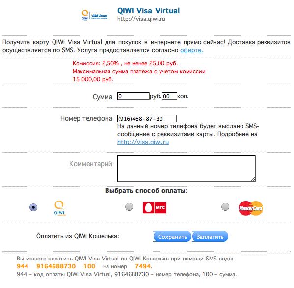 Одноразовые виртуальные номера для смс