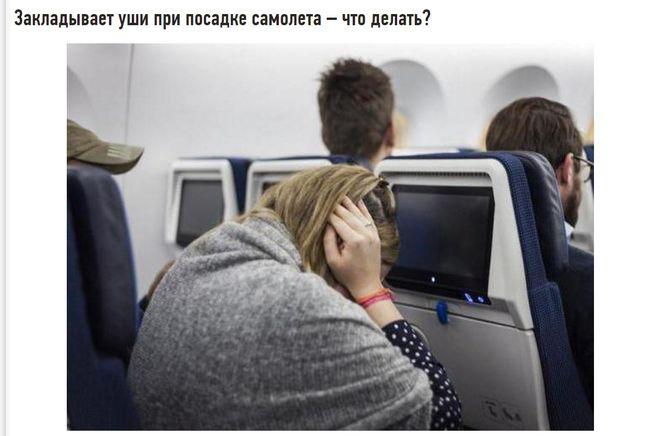 BlogKupiBiletru Почему закладывает уши в самолете