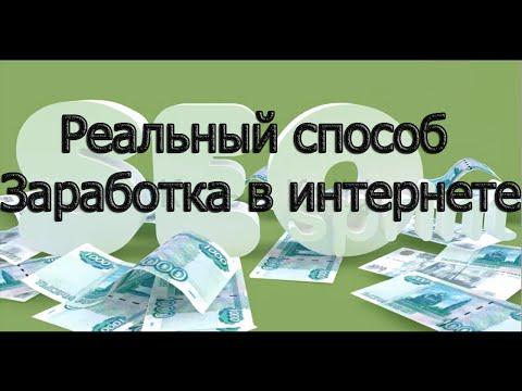 Методы заработать деньги в интернете