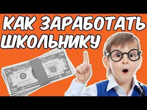 Как заработать школьнику в интернете от 100 рублей в день