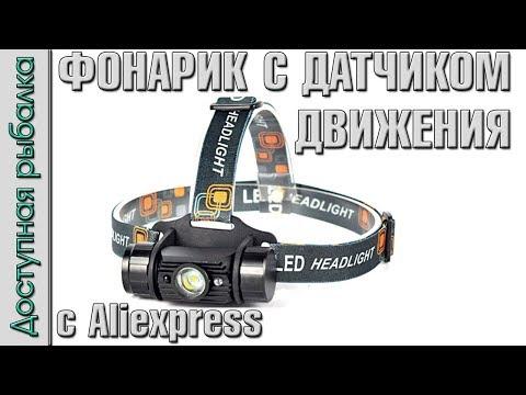 Налобные фонари на аккумуляторах из китая алиэкспресс