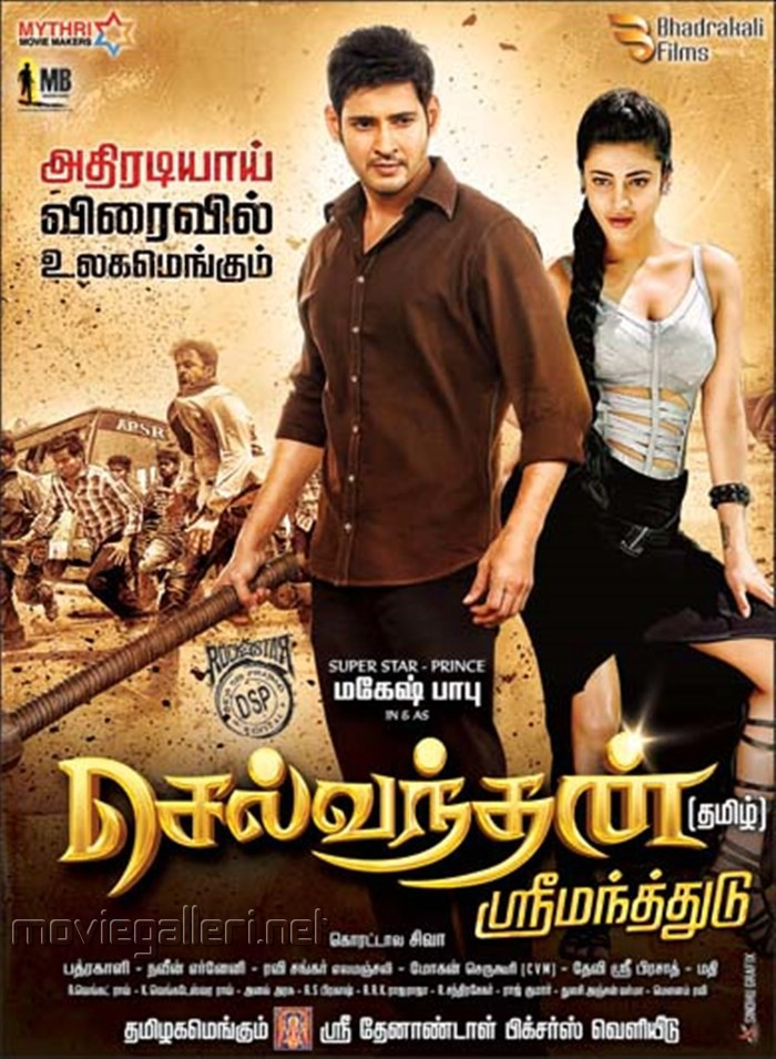 Srimanthudu Telugu Full Movie - Mahesh Babu - YouTube