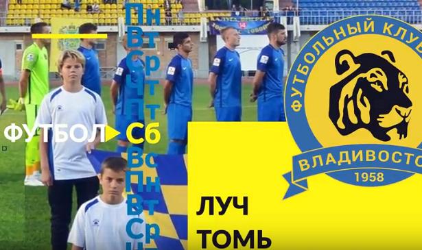 «Томь» упустила победу над«Лучом»