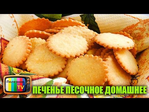 Рецепт печенья быстро вкусно и много