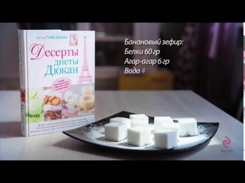 Десерты диеты дюкан онлайн