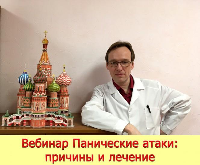 Лечение панических атак без лекарств