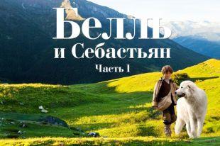 «СИНЕМА ПАРК» приглашает воронежцев напремьеру фильма «Белль иСебастьян»