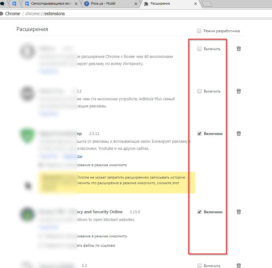 Как отключить контекстную рекламу в гугл хром