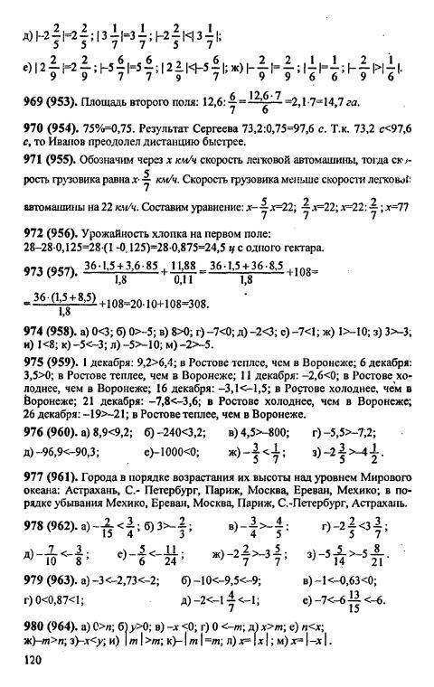 Ответы на учебник по математики 6 класс шварцбурд
