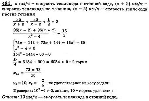 Гдз по математике класс 8 номер 16