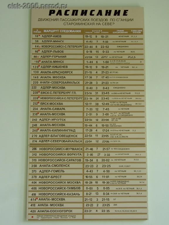 автобус каневская краснодар расписание цена билета