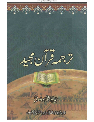 Holy Quran with Urdu Translation and Tafseer - Free Pdf