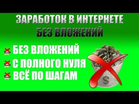 Как без вложений заработать в интернете 50 рублей в день