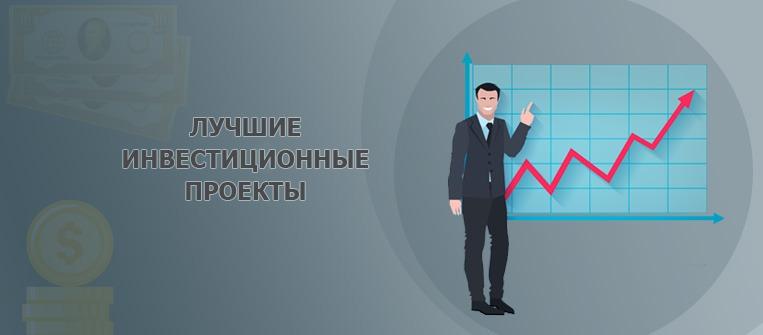 Топ хайп проектов 2018 южно-сахалинск