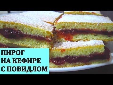 Приготовить пирог с вареньем быстро и просто рецепт