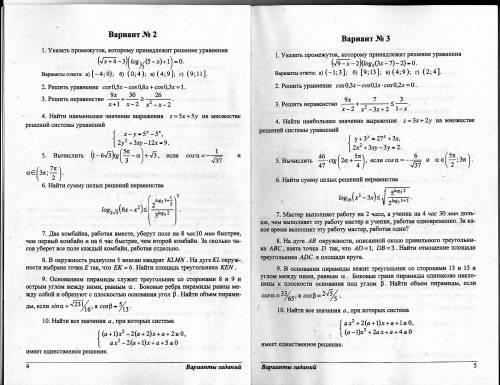 Ответы на годовые контрольные работы по математике 6 класс
