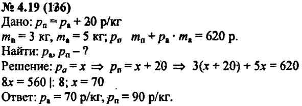 Гдз по математике 7 класс мордкович николаев решебник