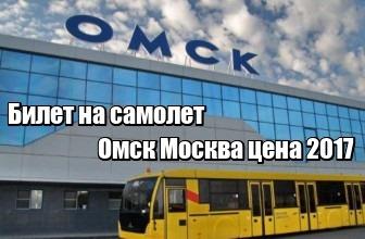 купить авиабилеты омск анапа