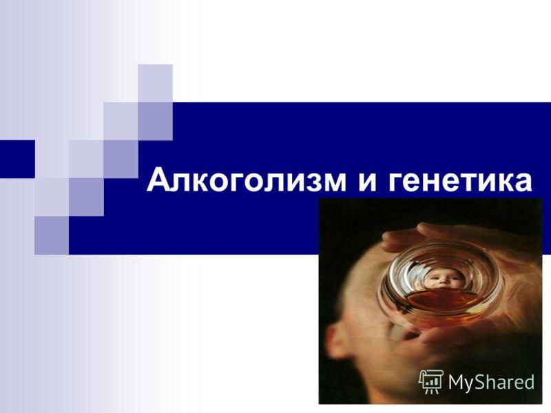 Генетический алкоголизм как лечить