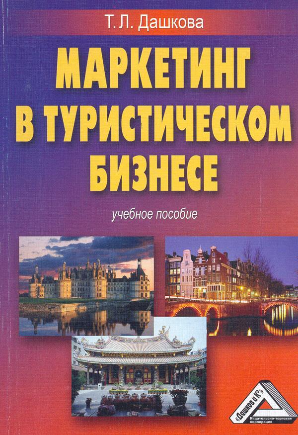 учебники по туризму список