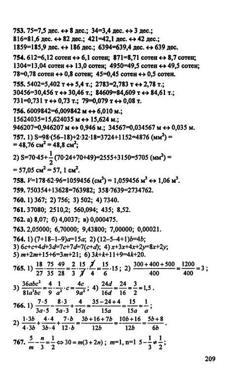 Гдз по математике 7 класс дорофеев 2008