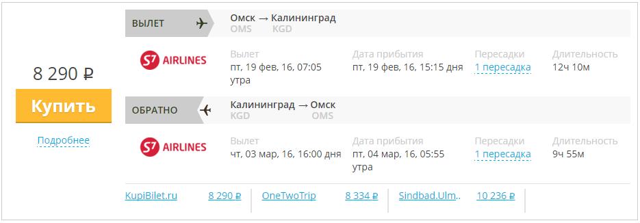 Сравнить цены на авиабилеты в Калининград из Омска на aviasales.ru.