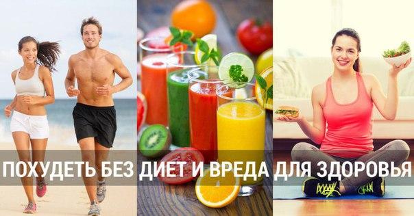 Как быстро похудеть при кремлевской диеты