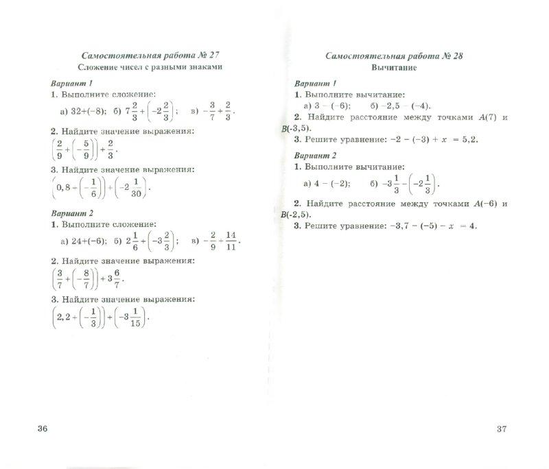 Ответы на годовую по математике 6 класс
