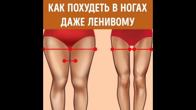Как быстро похудеть в ногах в домашних