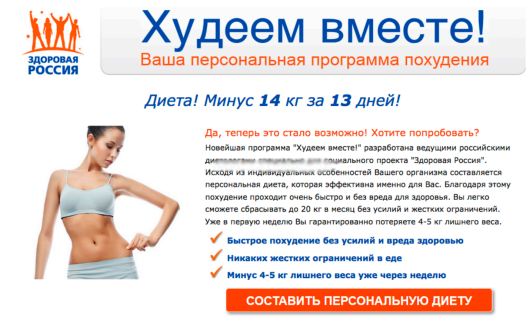 Водная диета для быстрого похудения на