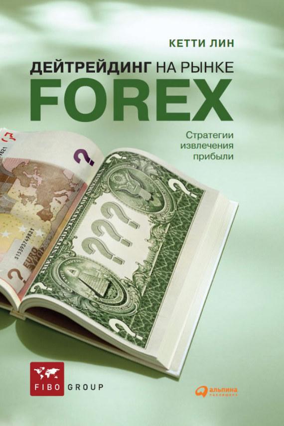 Форекс извлечение прибыли