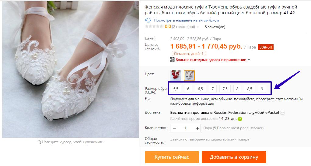 Как измерить размер обуви на алиэкспресс