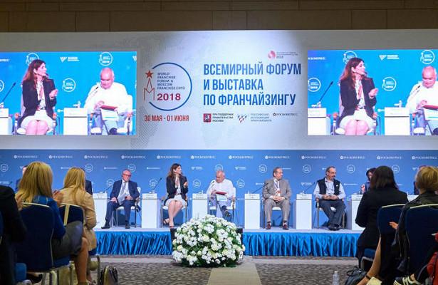 Итоги первого дняработы Всемирного форума ивыставки пофранчайзингу