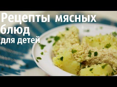Рецепты для детей до года на ужин быстро и вкусно