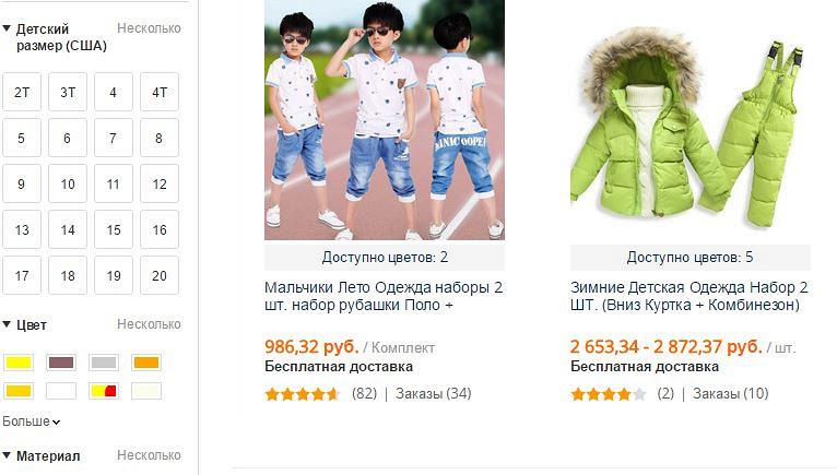 Размер одежды в алиэкспресс детские