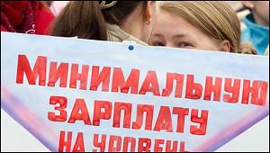 ВРоссии предложили поднять МРОТ до60тысяч рублей
