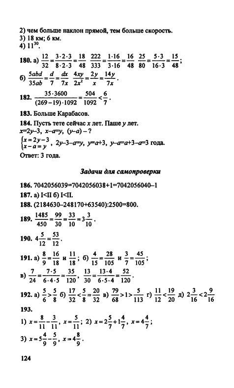 I гдз математике 8 класса г в дорофеев