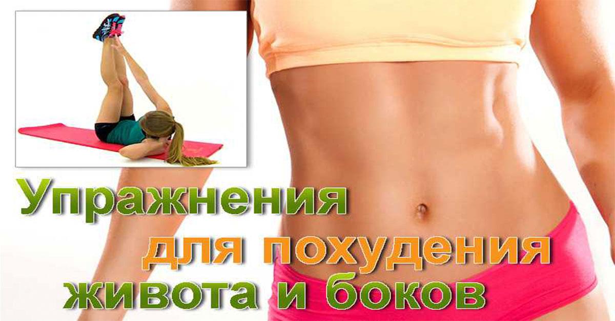 Убрать живот быстро и просто похудеть