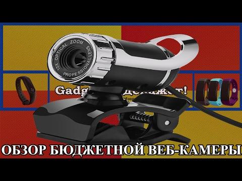 Лучшие веб камеры с алиэкспресс