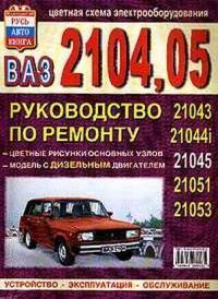 Книга по Ремонту Ваз 21043 скачать - картинка 1