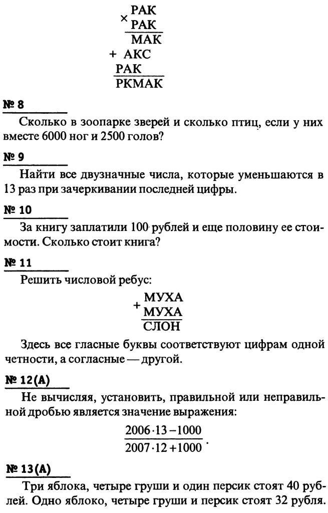 Задания с ответами по олимпиаде 8 класс математика