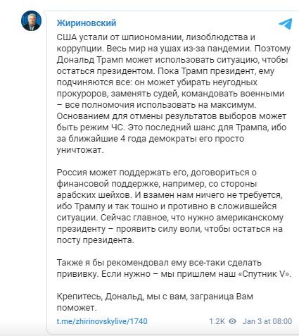 Жириновский рассказал о«последнем шансе» дляТрампа