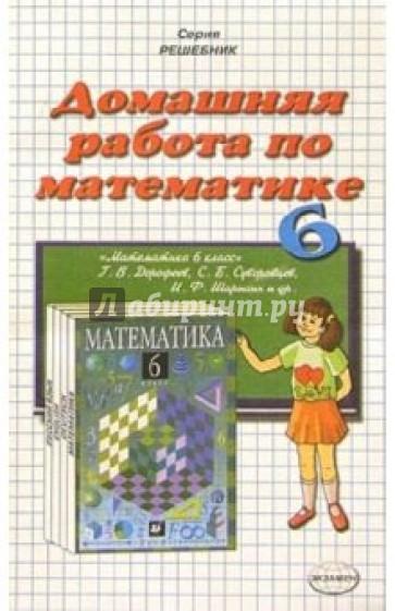 Гдз ответы по математике 6 класс дорофеев шарыгин скачать