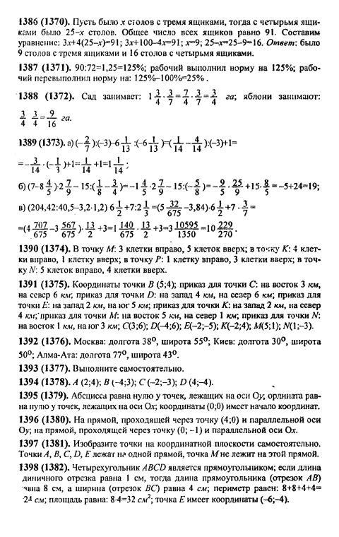 Гдз по математике рабочая тетрадь 6 класс виленкин жохов чесноков