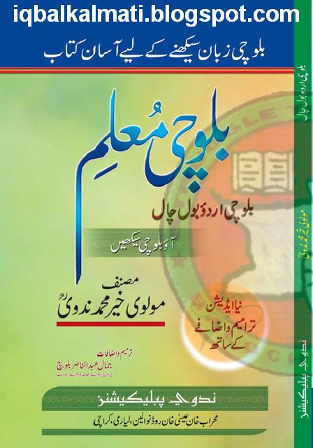 Kutub Ghar - - Download Free Urdu And English PDF Books
