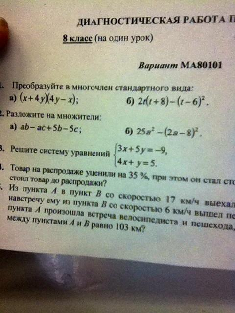 Диагностическая работа по математике 8 класс с ответами 2016 год